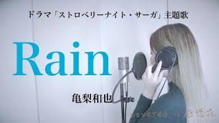 女性が歌う 亀梨和也/Rain(ストロベリーナイト・サーガ 主題歌)covered by 小谷悠花