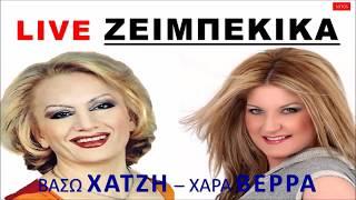 ΒΑΣΩ ΧΑΤΖΗ-ΧΑΡΑ ΒΕΡΡΑ -ΖΕΪΜΠΈΚΙΚΑ_ L I V E