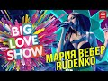 Леонид Руденко и Маша Вебер Люблю как умею Big Love Show 2019 mp3