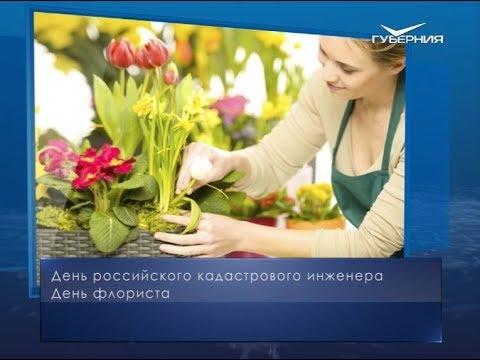 День флориста. Календарь губернии от 24 июля