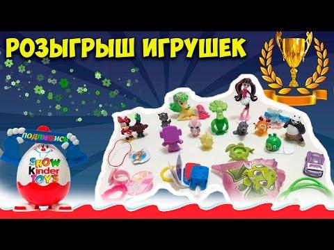 Игрушки Киндер Сюрприз бесплатно