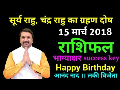 16 March Exam Mantra | 15 March 2018 |Daily Rashifal ।Success Key | Happy Birthday |Best Astrologer