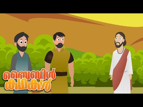 The Wedding at Cana! (Malayalam)- Bible Stories For Kids!