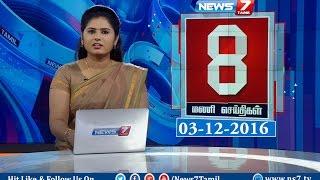 News @ 8 PM   News7 Tamil   03/12/2016