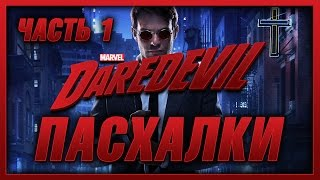 Пасхалки в сериале Сорвиголова - 1 Сезон ( часть 1 ) / Daredevil - 1 Season ( part 1 ) Easter Eggs