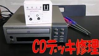 kenwood avino DP-SE7 ピックアップレンズ交換、コンデンサ交換 修理動画