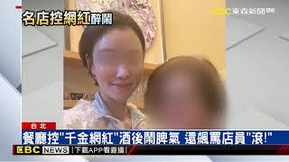 劉姓「千金網紅」被控醉後鬧餐廳 不甘反擊「網軍黑我」