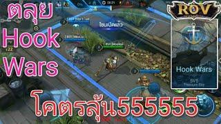 Garena RoV Thailand-ตลุยHookWarsเกมอย่างตึงลุ้นกันจนถึง00.01%สุดท้าย