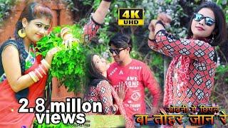 HD Video - Superhit Bhojpuri Video 2019 - ओढ़नी में छिपल मोर जान रे - निरंजन निराला - Shubham Films