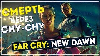 Far Cry: New Dawn | Первый час игры [PC]