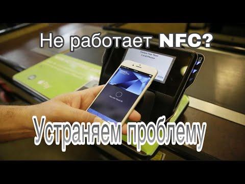 Что делать если не работает бесконтактная оплата NFC и Антенна на IPhone 7