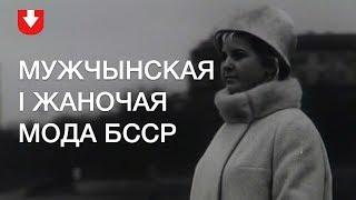 Мужчынская і жаночая мода БССР