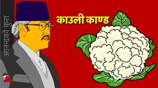King Birendra and Kauli Kanda: Royalty in Nepal, how kings were fooled?