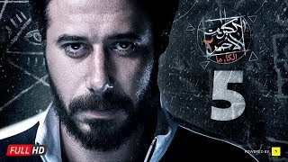 مسلسل الكبريت الأحمر الجزء الثاني - الحلقة الخامسة | Elkabret Elahmar Series 2 - Ep 05