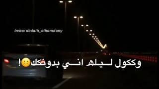 حالات واتس اب 2020 - محمد  جمال وعلي سالم - انذليت وانت ماكو والله حبيبي انذليت 💔😭 - تصميميHD