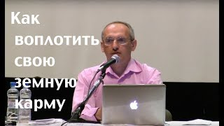 торсунов О.Г.  Как воплотить свою земную карму