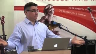 Уязвимость мужчины часть 1 - Евгений Бахмутский