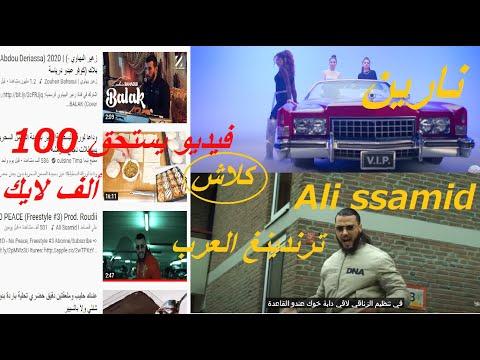 مقارنة ترندينغ المغرب و المملكة العربية السعودية و كلاش ALI ssamid+Narins beauty نارين  علي المازيكا