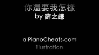 你還要我怎樣 by 薛之謙 (how-to-play video)