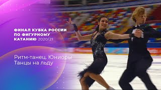 Ритм танец Юниоры Танцы на льду Финал Кубка России по фигурному катанию 2020 21