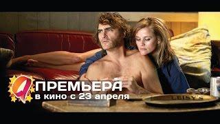 Врожденный порок (2015) HD трейлер | премьера 23 апреля