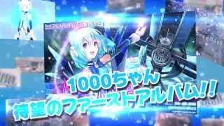 1000ちゃん待望のファーストアルバムがついに完成! 人気の楽曲はもちろ...