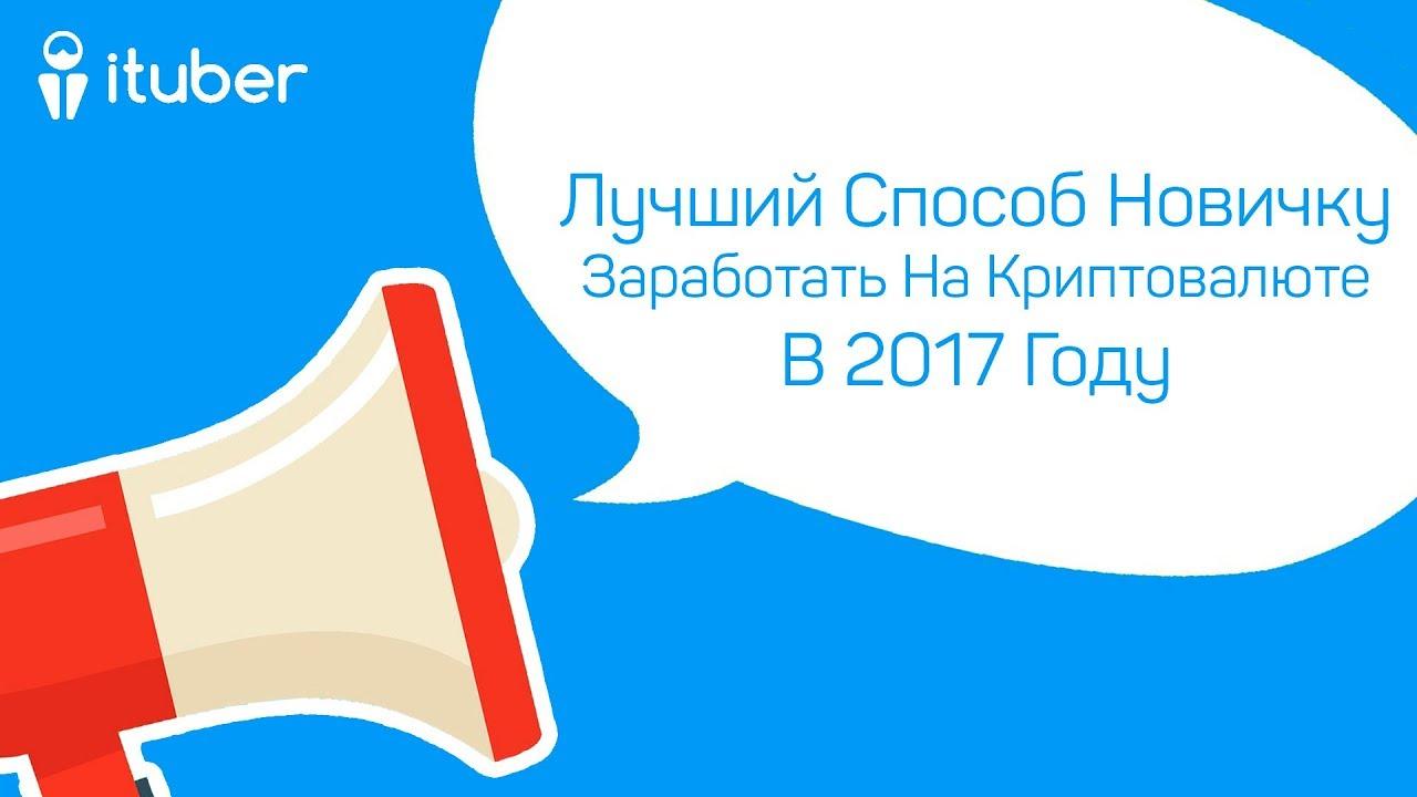 Отзывы инвестируй заработай кредит без залога в новосибирске