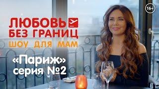 Шоу для мам с Ляйсан Утяшевой «Любовь без границ» - серия №2