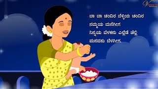 1st std kannada poem 9