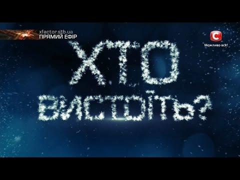 Начало  ФИНАЛ Х-фактор-7 17.12.2016