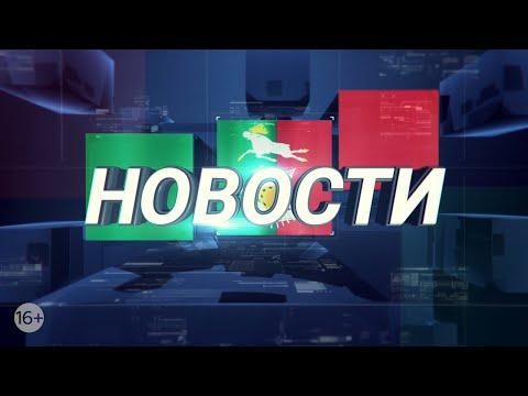 Вечерний информационный выпуск (26.03.2020г.)