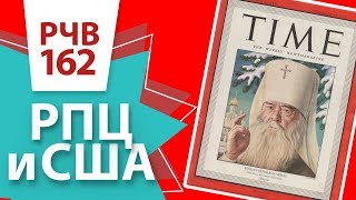 РЧВ 162 США и РПЦ во время ВОВ. Патриарх Сергий в журнале Time
