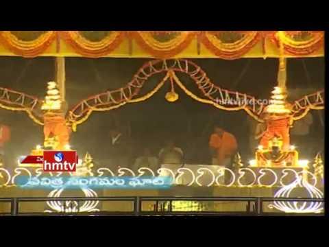 12 Day Krishna Pushkaram Cuminates With PUSHKARA HARATHI | Pavitra Sangamam Ghat | Vijayawada |HMTV