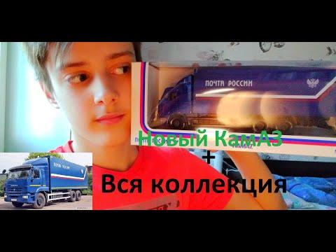 Мой новый КамАЗ Почта России / Коллекция моих автомобилей+распаковка!