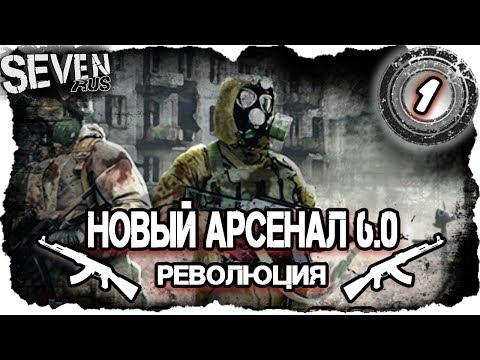 S.T.A.L.K.E.R. Новый Арсенал 6.0 - Революция ☢ Новая версия! (1)