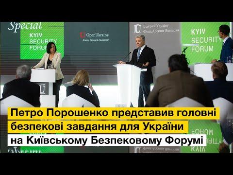 Петро Порошенко взяв участь у спеціальному Київському Безпековому Форумі