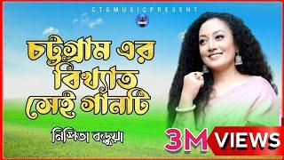 চট্টগ্রামের সেরা একটি গান 🎧Singer Nishita Barua🎧New Bangla Ctg Music Video Song🎥Official 2020 Ctg