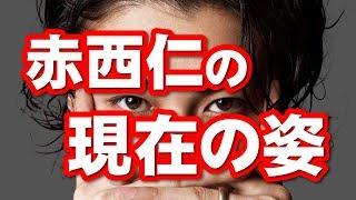 【衝撃】赤西仁の現在の姿知ってますか??【元KAT-TUN】 ~おすすめ動画...