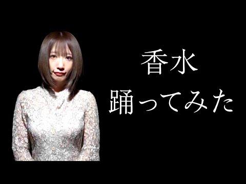 香水/瑛人を踊ってみた【清水あいりver.】