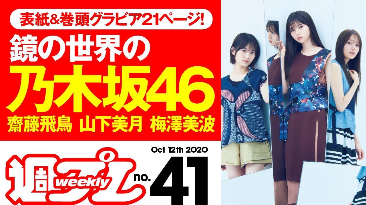 週プレ No.41 2020年10月12日号