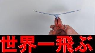 【ギネス認定】 世界一飛ぶ飛行機の作り方、折り方が大公開!! thumbnail