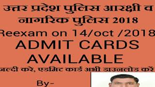 UP police constable re exam admit card//UP police admit card download//UP police 2018 admit cards