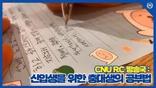CNU RC 인터넷 방송국 : 신입생을 위한 충대생의 공부법