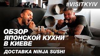 Суши, роллы в Киеве. Обзор ресторанов, кафе. Новая доставка Ниндзя суши.#Visitkyiv