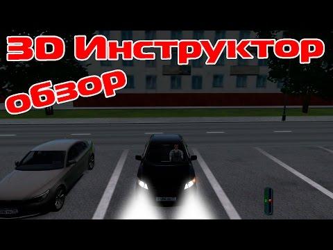 3D ИНСТРУКТОР - СИМУЛЯТОР ВОЖДЕНИЯ I ОБЗОР
