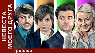 Невеста Моего Друга / My Friend's Fiancee. Трейлер. StarMedia. Мелодрама
