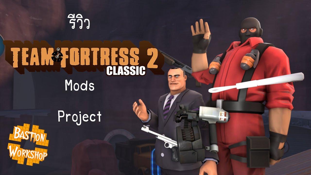 Скачать моды для team fortress 2
