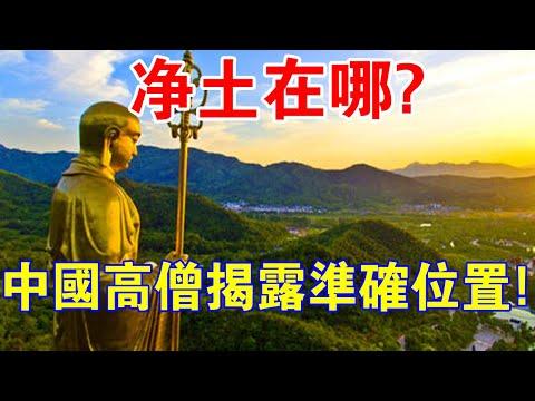 """""""淨土""""在哪?中國高僧開示,揭露西方極樂準確位置!"""