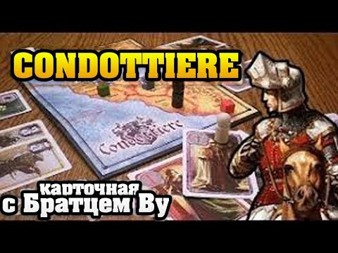 Condottiere - карточная настольная игра с Братцем Ву