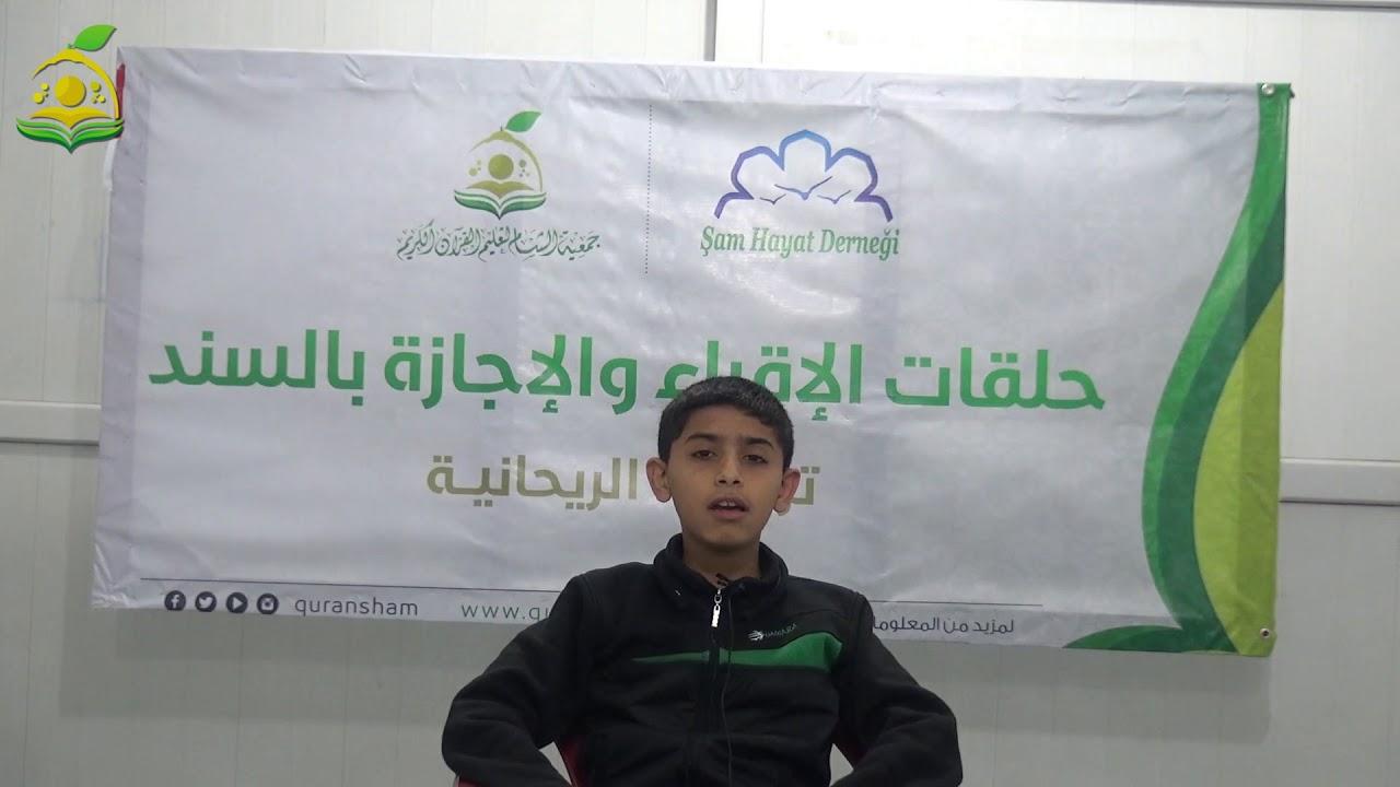 مواهب.. تلاوة مميزة للطالب: جهاد محمد علي - حلقات الإجازة بالسند  - #الريحانية - تركيا